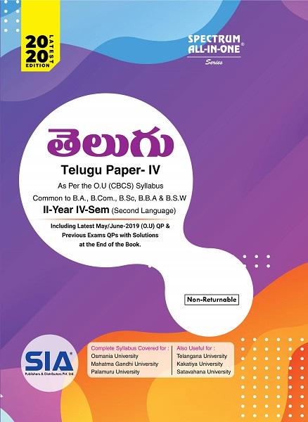 Telugu Paper-IV