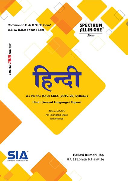 Hindi (Paper - I) (O.U)