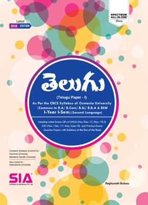Telugu (Paper-I) Second Language (OU)