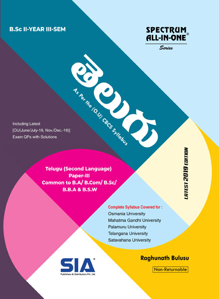 Telugu (Second Language) Paper-III (OU)