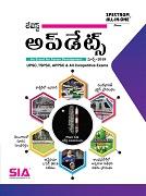 Latest Updates - March 2019 (Telugu Version)