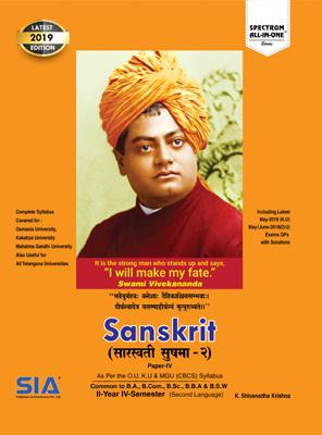 Sanskrit Paper-IV (Second Language)
