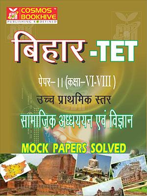BIHAR - TET- CLASS - VI-VIII - samajik