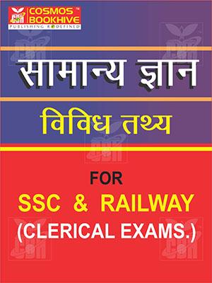Samanya Gyan  vividh - tathya - for all SSC & Railway cleriCAL exams