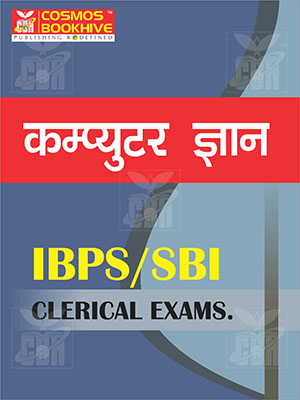 IBPS- SBI - CLERICAL   Computer  GYAN  (HINDI)