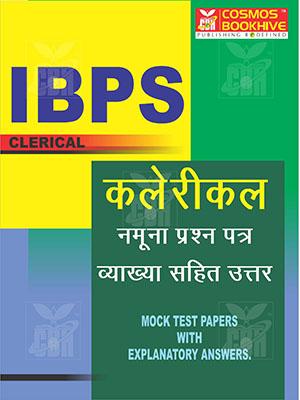 IBPS - CLERICAL HINDI - PREL