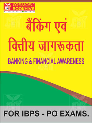 IBPS PO - HINDI - FINANCIAL AWARENESS