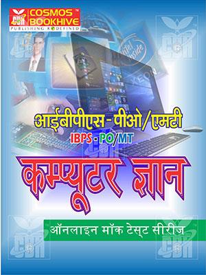 IBPS- PO -  Computer GYAN  Hindi