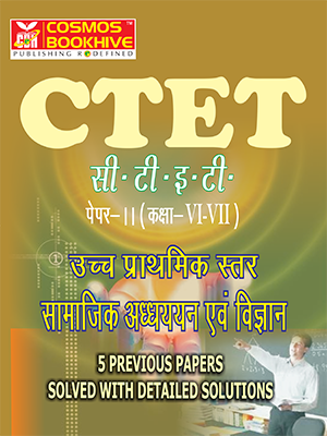 CTET - SAMAJIK GYAN -  5 PREVIOUS PAPERS