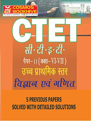 CTET -  GANIT & VIGYAN - 5 PREVIOUS PAPERS