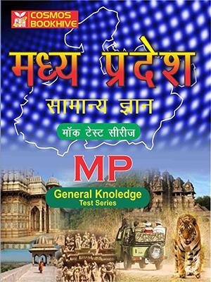 मध्य प्रदेश सामान्य ज्ञान (MP General Knowledge) Test Series