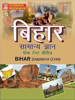 Bihar - Samanya Gyan