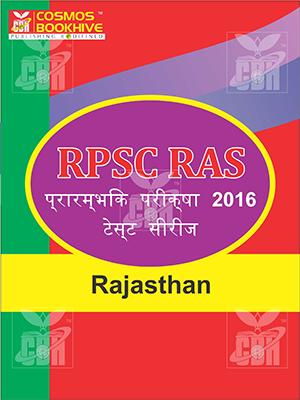RPSC RAS प्रारम्भिक परीक्षा 2016 टेस्ट सीरीज