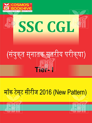 SSC CGL (Combined Graduate Level) Tier- I मॉक टेस्ट सीरीज 2016 (New Pattern)