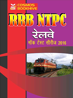 RRB NTPC ( रेलवे ) मॉक टेस्ट सीरीज 2016
