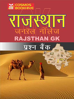 राजस्थान जनरल नॉलेज (Rajasthan GK) प्रश्न बैंक