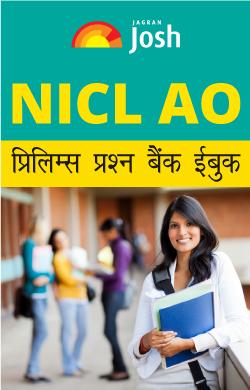 NICL AO Prelims Mock Test eBook Hindi
