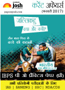 Current Affairs February 2017 eBook Hindi