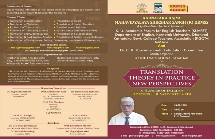 A One Day National Seminar on Translation Theory in Practice New Perspectives