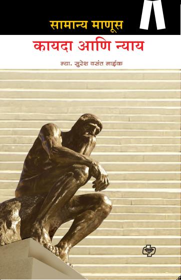 सामान्य माणूस कायदा आणि न्याय  (Samanya Manus : Kayda Ani Nyay)