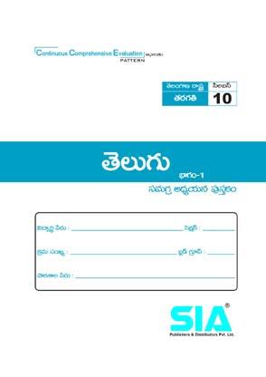 Telugu 10 Class Part-1