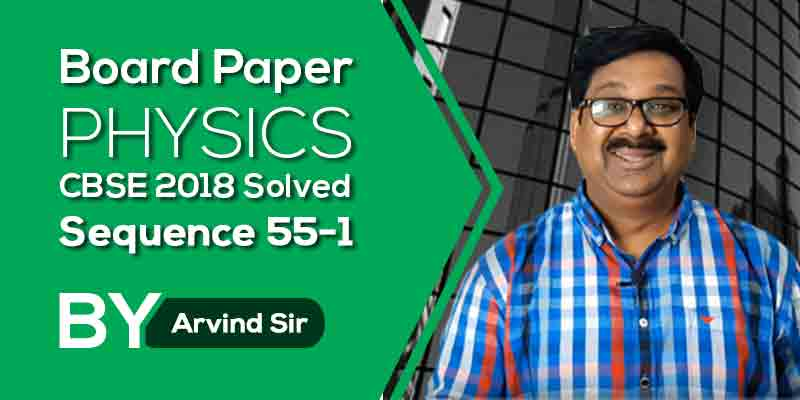 Board Paper Physics CBSE 2018 Solved ( Sequence 55-1)