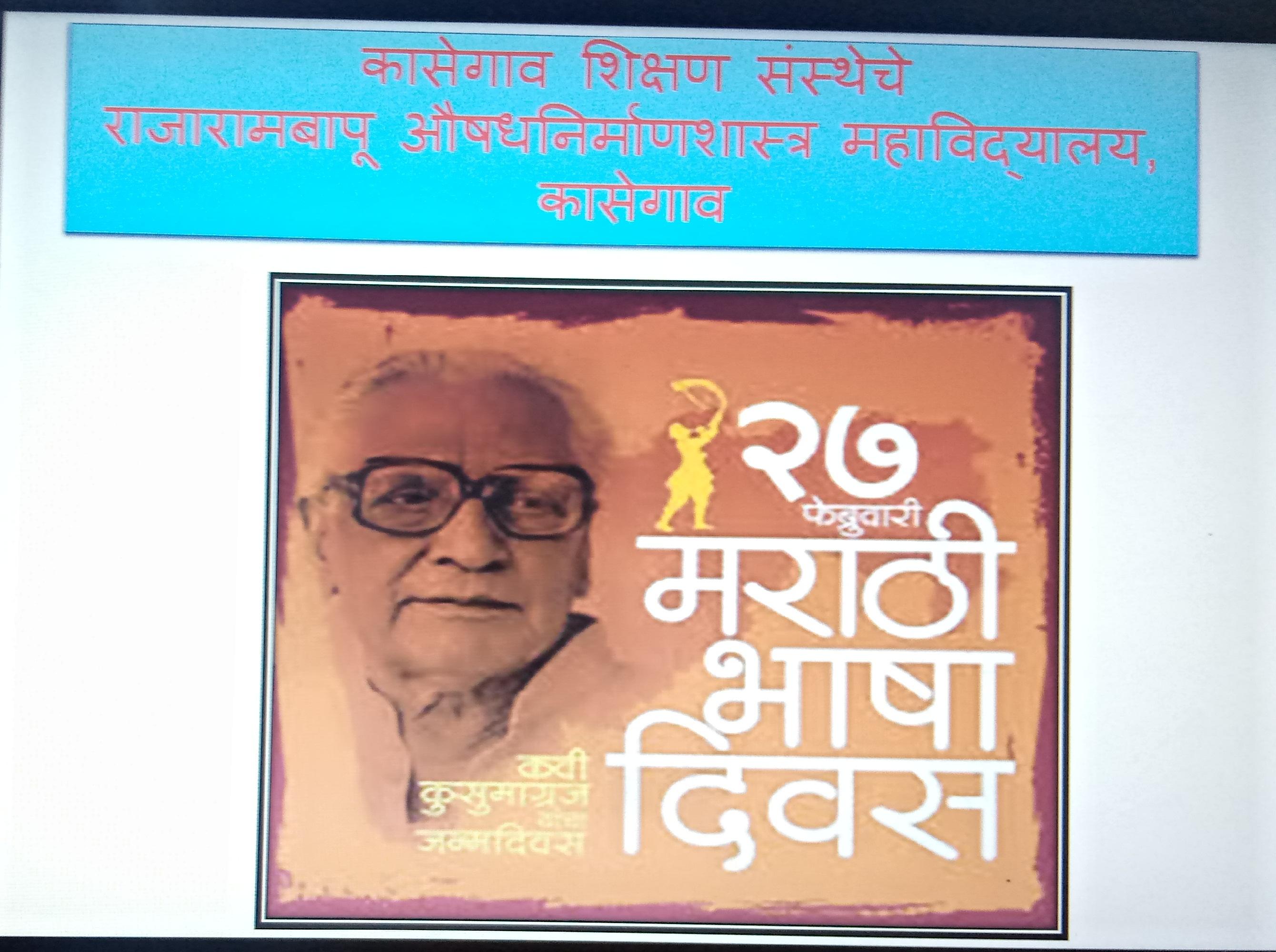 RASHTRIYA MARATHI BHASHA DIN
