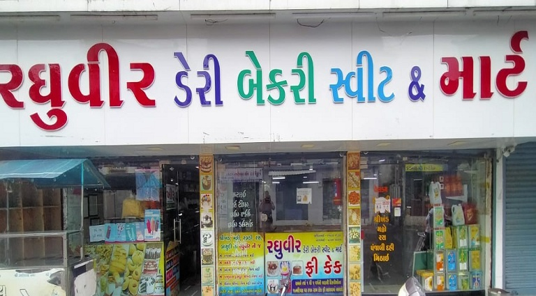 Raghuvir Dairy Bakery Sweet And Mart Background