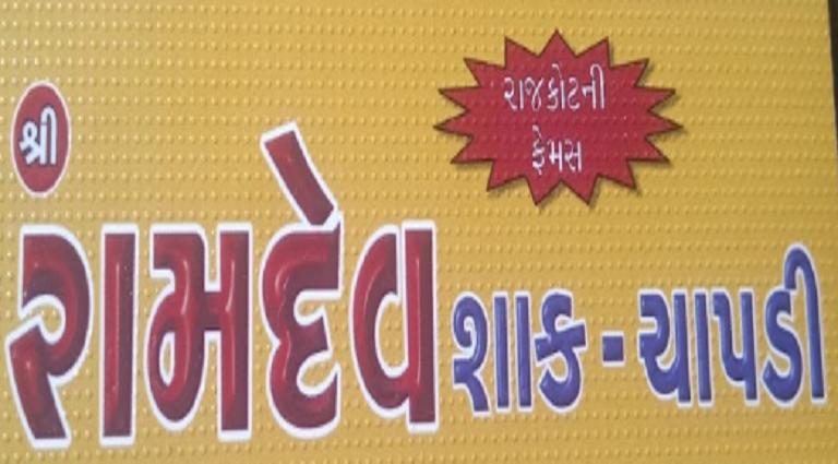 Ramdev Shak - Chapdi Background