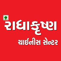 Radha Krishna Chinese Center Logo