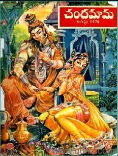 Chandamama Telugu Children Stories 1947 to 2003 in PDF Format