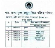 10th class open board exam time table- MP Open School