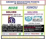 NIOS Assignment 2017-18 Solved TMA Online Books in...