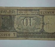 10 Rupee with special number E/14 838373