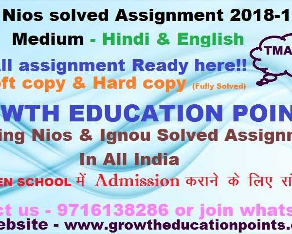 Online Get Tutor marked Assignment 2018-19 All subject in Hindi Medium