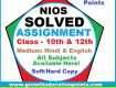 nios solved assignment for October exam 2021