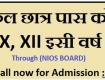 NIOS Online Admission 12th 2021